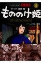 もののけ姫完全版(4) フィルムコミック (アニメージュコミ...