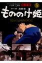 もののけ姫完全版(5) フィルムコミック (アニメージュコミ...