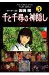 千と千尋の神隠し(3) Spirited away (アニメージュコミックススペシャル) [ 宮崎駿 ]