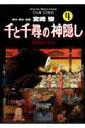 千と千尋の神隠し(4) Spirited away (アニメージュコミックススペシャル) [ 宮崎駿 ]