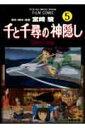 千と千尋の神隠し(5) Spirited away (アニメージュコミックススペシャル) [ 宮崎駿 ]