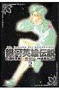 銀河英雄伝説(2) 愛蔵版 (アニメージュコミックススペシャル) [ 道原かつみ ]