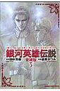 銀河英雄伝説(3) (アニメージュコミックススペシャル) [...