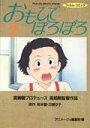 おもひでぽろぽろ(2) (アニメージュコミックススペシャル)...