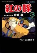 紅の豚(3) [ 宮崎駿 ]...:book:10634443