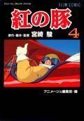 紅の豚(4) (アニメージュコミックススペシャル) [ 宮崎駿 ]