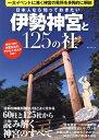 日本人なら知っておきたい伊勢神宮と125の社