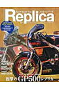 Replica(vol.1) RZV500R-RG500Γ-NS400R-ARCHIVES (Naigai mook)