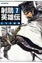 射□英雄伝(7) 三つの試練 (トクマコミックス) [ 李志清 ]