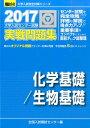 大学入試センター試験実戦問題集化学基礎/生物基礎(2017) [ 全国入試模試センター ]