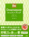 Dreamweaverレッスンブック CC2019対応 [ 関口和真 ]