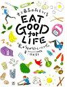EAT GOOD for LIFE [ 池田清子 ]