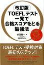 TOEFLテスト一発で合格スコアをとる勉強法改訂版 [ 内宮慶一 ]