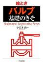 絵ときバルブ基礎のきそ (Mechanical engineering series) [ 小岩井隆 ]