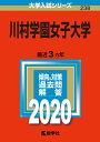 川村学園女子大学 2020年版;No.238 (大学入試シリーズ) [ 教学社編集部 ]