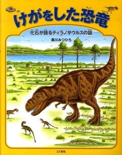 けがをした恐竜