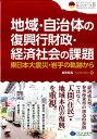 地域・自治体の復興行財政・経済社会の課題 東日本大震災・岩手の軌跡から (クリエイツ震災復興・原発震