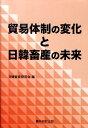 貿易体制の変化と日韓畜産の未来 [ 日韓畜産研究会 ]