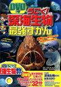 DVDつき うごく! 深海生物 最強ずかん [ 学研教育出版 ]