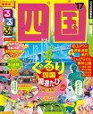 るるぶ四国('17)