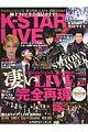 K-STAR LIVE