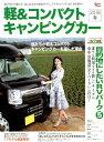 軽&コンパクトキャンピングカー(2018 春) 目的地にした...