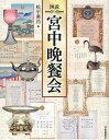 図説宮中晩餐会 (ふくろうの本) [ 松平乘昌 ]