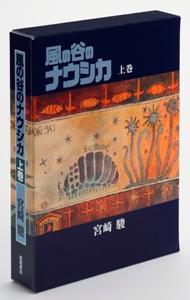 風の谷のナウシカ(上巻) [ 宮崎駿 ]...:book:10603530