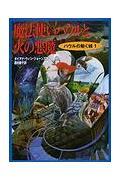 魔法使いハウルと火の悪魔 (ハウルの動く城) [ ダイアナ・ウィン・ジョーンズ ]...:book:10634922