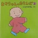 あかちゃんのおさんぽ(2)