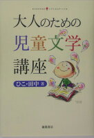 大人のための児童文学講座