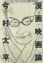 漫画映画論 [ 今村太平 ]