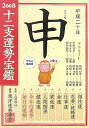 十二支運勢宝鑑申(平成20年)