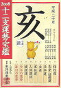 十二支運勢宝鑑亥(平成20年)