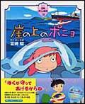 崖の上のポニョ 〜徳間アニメ絵本〜