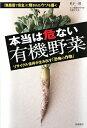 【送料無料】本当は危ない有機野菜