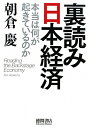 裏読み日本経済