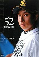 52川崎宗則