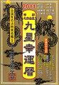 2011辛卯七赤金星九星幸運暦