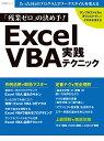 「残業ゼロ」の決め手! Excel VBA 実践テクニック (日経BPムック) [ 日経パソコン ]