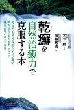 乾癬を自然治癒力で克服する本 [ 福井芳周 ]