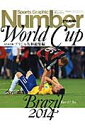 【バーゲン本】Number PLUS World CupブラジルW杯総集編 永久保存版 [ August2014 ]