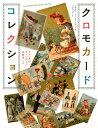 クロモカードコレクション フランスのヴィンテージ広告カード [ イザボー・ド・ルフィ