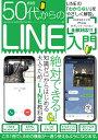 50代からのLINE入門 (メディアックスMOOK)