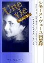 シモーヌ・ヴェーユ回想録 20世紀フランス、欧州と運命をともにした女性政治家 [ シモーヌ・ヴェーユ ]