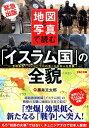 地図と写真で読む「イスラム国」の全貌 宣戦布告!ついに「テロの波」が日本人を急襲! [ 黒井文太郎 ]