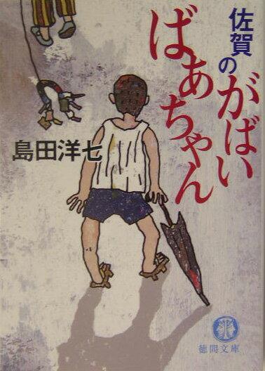 佐賀のがばいばあちゃん [ 島田洋七 ]...:book:11223815