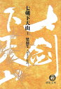 七剣下天山(上)
