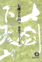 七剣下天山(下)