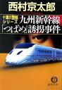 九州新幹線「つばめ」誘拐事件 [ 西村京太郎 ]